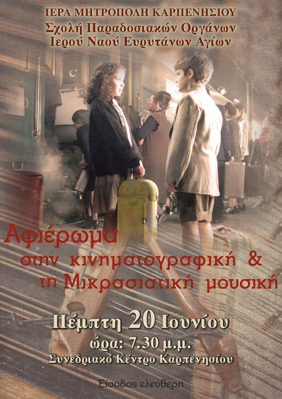afisa_politiki_kouzina.jpg